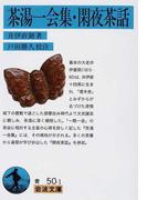 茶湯一会集・閑夜茶話 (岩波文庫)(岩波文庫)