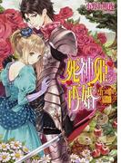 死神姫の再婚 五つの絆の幕間劇 (B's‐LOG文庫)(B's‐LOG文庫)