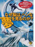 """なぜ脳は、ヘンな夢を見るのか? 脳科学は謎多き""""夢の正体""""をここまで解き明かした! (KAWADE夢文庫)(KAWADE夢文庫)"""