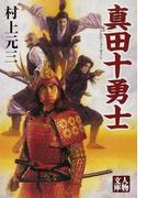 真田十勇士 新装版 (人物文庫)(人物文庫)