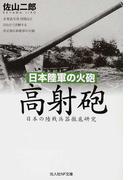 高射砲 (光人社NF文庫 日本の陸戦兵器徹底研究 日本陸軍の火砲)(光人社NF文庫)