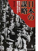 日本の謀略 明石元二郎から陸軍中野学校まで