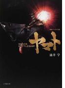 SPACE BATTLESHIPヤマト 映画ノベライズ版 (小学館文庫)(小学館文庫)