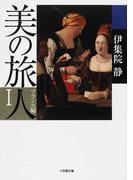 美の旅人 フランス編 1 (小学館文庫)(小学館文庫)