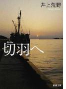 切羽へ (新潮文庫)(新潮文庫)
