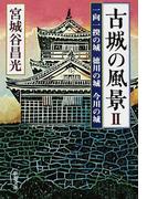 古城の風景 2 一向一揆の城徳川の城今川の城 (新潮文庫)(新潮文庫)