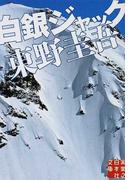 白銀ジャック (実業之日本社文庫)(実業之日本社文庫)