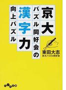 京大パズル同好会の漢字力向上パズル (だいわ文庫)(だいわ文庫)