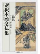 選択本願念仏集 (ちくま学芸文庫)(ちくま学芸文庫)
