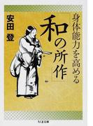 身体能力を高める「和の所作」 (ちくま文庫)(ちくま文庫)