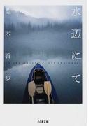 水辺にて on the water/off the water (ちくま文庫)(ちくま文庫)