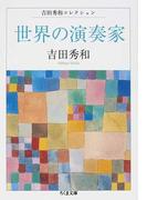 世界の演奏家 (ちくま文庫 吉田秀和コレクション)(ちくま文庫)