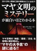 マヤ文明のミステリーが面白いほどわかる本 2012年人類滅亡説の根拠はどこにある?!