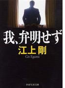 我、弁明せず (PHP文芸文庫)(PHP文芸文庫)
