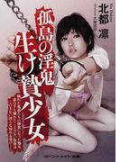 生け贄少女 孤島の淫鬼 (マドンナメイト文庫)(マドンナメイト)