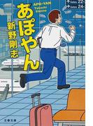 あぽやん (文春文庫 あぽやん)(文春文庫)