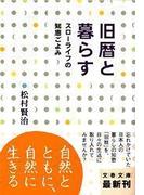 旧暦と暮らす スローライフの知恵ごよみ (文春文庫)(文春文庫)