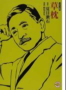 草枕 コミック版 (MANGA BUNGOシリーズ)