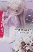会議室の恋人 (ハーレクイン・ディザイア Desire+)(ハーレクイン・ディザイア)