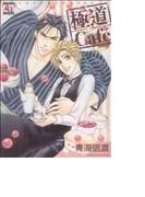 極道Cafe (アクアコミックス)(アクアコミックス)