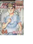 ゴッドハンド輝 54 (講談社コミックス SHONEN MAGAZINE COMICS)(少年マガジンKC)