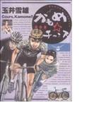 かもめ☆チャンス 008 (ビッグコミックス)(ビッグコミックス)