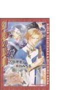 幻惑の鼓動 20 (CHARA COMICS)
