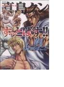真島クンすっとばす!! 陣内流柔術武闘伝 愛蔵版 4 (NICHIBUN COMICS)
