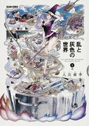 乱と灰色の世界 2巻 (BEAM COMIX)(ビームコミックス)