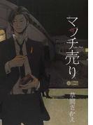 マッチ売り (CITRON COMICS)(シトロンコミックス)