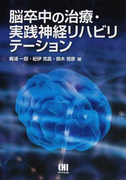 脳卒中の治療・実践神経リハビリテーション