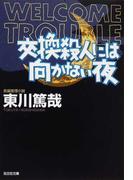 交換殺人には向かない夜 長編推理小説 (光文社文庫)(光文社文庫)