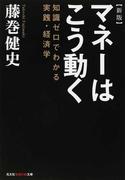 マネーはこう動く 知識ゼロでわかる実践・経済学 新版 (光文社知恵の森文庫)(知恵の森文庫)