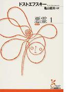 悪霊 1 (光文社古典新訳文庫)(光文社古典新訳文庫)