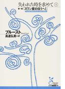 失われた時を求めて 1 第一篇「スワン家のほうへ」 1 (光文社古典新訳文庫)(光文社古典新訳文庫)