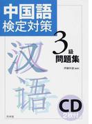 中国語検定対策3級問題集