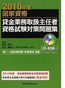 貸金業務取扱主任者資格試験対策問題集 国家資格 2010年度