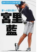 スポーツスーパースター伝 2 宮里藍