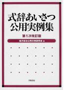 式辞あいさつ公用実例集 第1次改訂版
