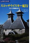 スコッチウイスキー紀行 モルトの故郷を歩く 第4版 (旅名人ブックス)