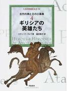 ギリシアの英雄たち (大英博物館双書 古代の神と王の小事典)