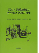 都市・過疎地域の活性化と交通の再生