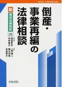 倒産・事業再編の法律相談 (新・青林法律相談)
