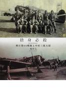 捨身必殺 飛行第64戦隊と中村三郎大尉