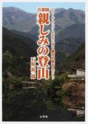 首都圏親しみの登山 山ガール・ヤング・中高年に贈る魅力の低山総ガイド