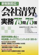 会社清算の実務75問75答 新税制即応!