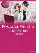 Romance Writer's Love Story (エタニティブックス Rouge)(エタニティブックス)