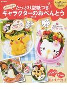akinoichigoのたっぷり型紙つき!キャラクターのおべんとう (e‐MOOK)(e‐MOOK)