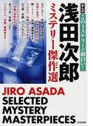 浅田次郎ミステリー傑作選 (まんがこのミステリーが面白い!)