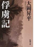 俘虜記 改版 (新潮文庫)(新潮文庫)